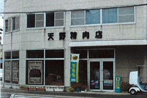 天野精肉店