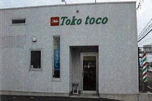 Hair Toko toco 床処