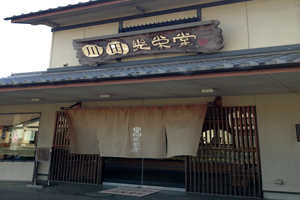 川田光栄堂 東店