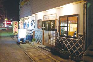 天ぷら 三々亭