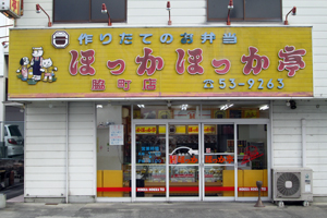 ほっかほっか亭 脇町店
