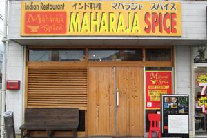 マハラジャスパイス
