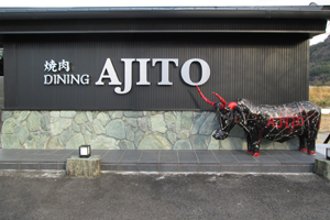 焼肉 DINING AJITO