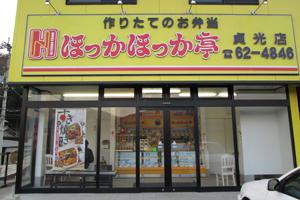 ほっかほっか亭 貞光店