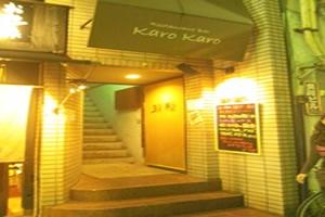 軽軽(カロカロ)