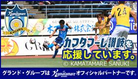 kamatama2016_s_02