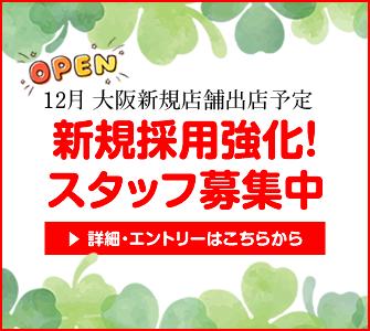 12月大阪新規店舗出店予定 新規採用強化中!