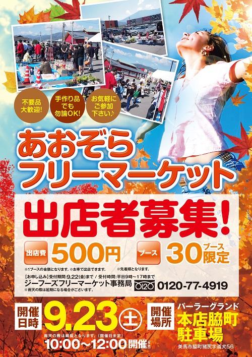 本店脇町フリーマーケット
