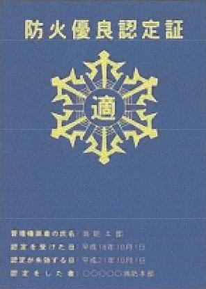 防火対象物特例認定通知書(宇多津)-2