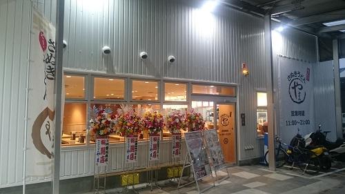 南茨木店外写真